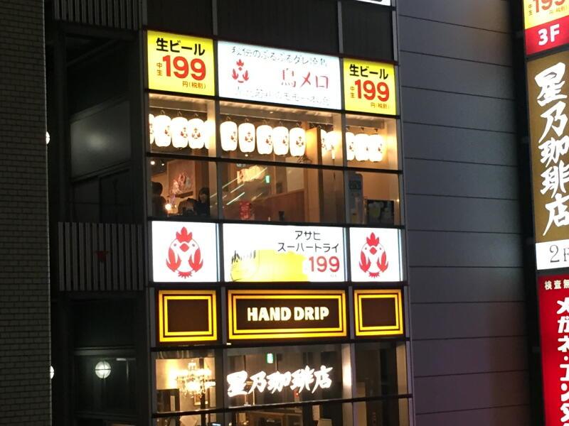 クーポン・地図 : 三代目 鳥メロ 新宿南口店 - 新宿 …
