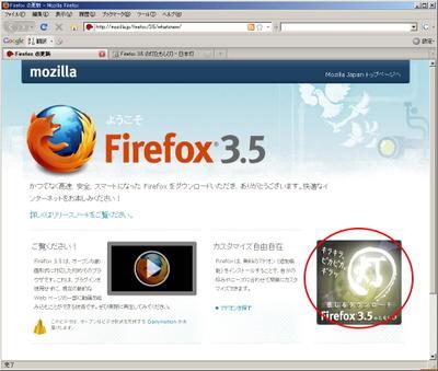 Firefox351
