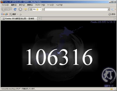 Firefox35_20090702_1