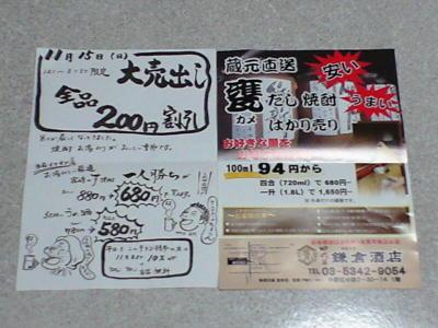 20091112003