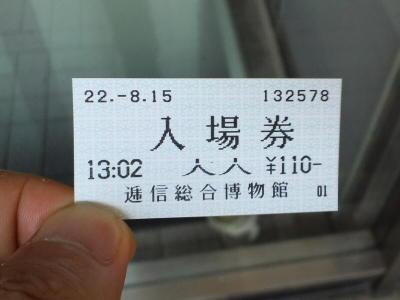 20100815004
