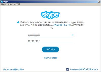 Skypeerror