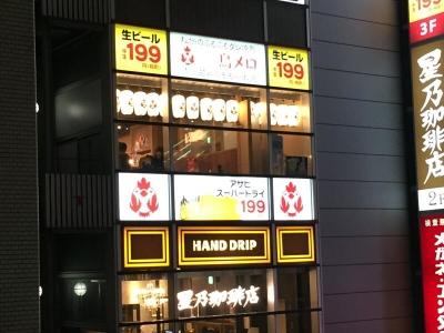 三代目鳥メロ 新宿南口店(新宿東口/居酒屋)<ネッ …