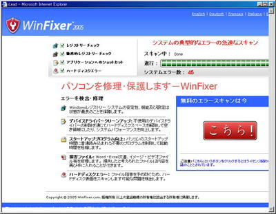 WinFixer2005-0