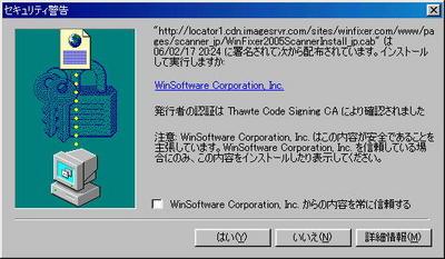 WinFixer2005-1