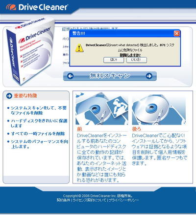 Drivecleaner1