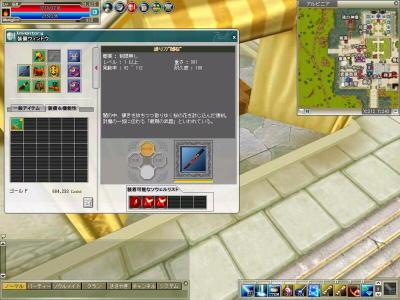 Micmaconline_20071103_002_1